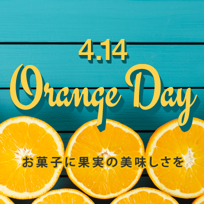 4/14 オレンジデー