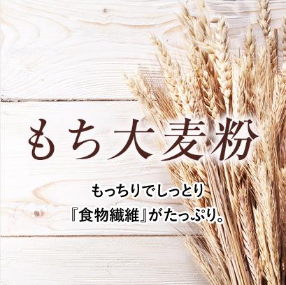 もち大麦粉