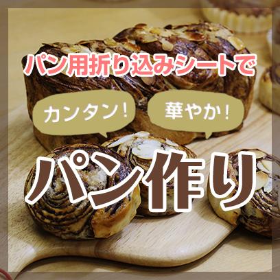 パン用折込シートで簡単に豪華なマーブルパンを作っちゃお!