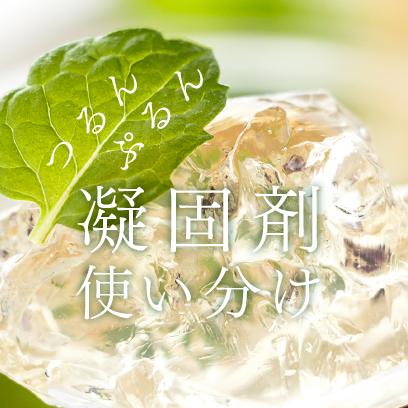 ゼラチン、寒天、アガー・・・凝固剤選び分け!