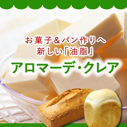 アロマーデ・クレアでお菓子&パン作りの幅を広げよう!!