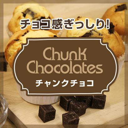 チャンクチョコでぎゅっとチョコ味の焼き菓子を焼こう♪