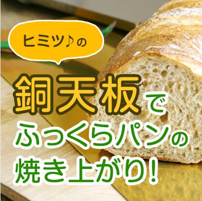 「ヒミツ♪」の銅天板で、ふっくらパンの焼き上がり
