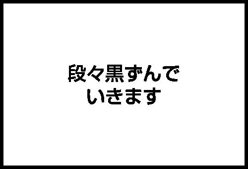 銅天板の変色03