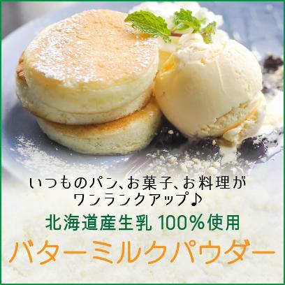 バターミルクパウダー