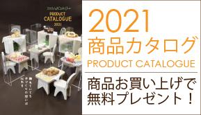 2021商品カタログ