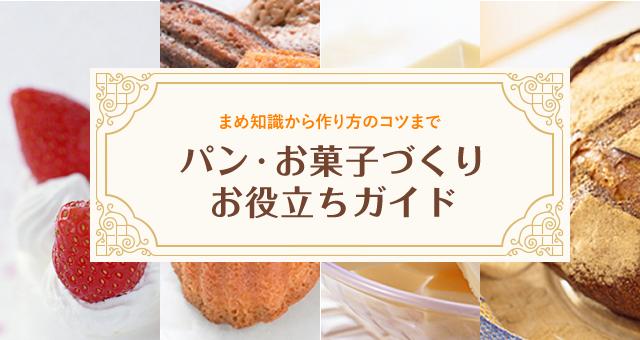 パン・お菓子づくりお役立ちガイド