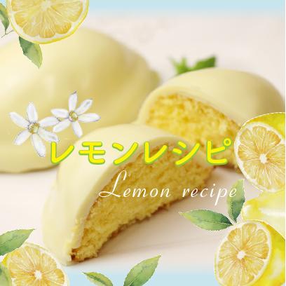レモンレシピ
