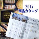 2017カタログ