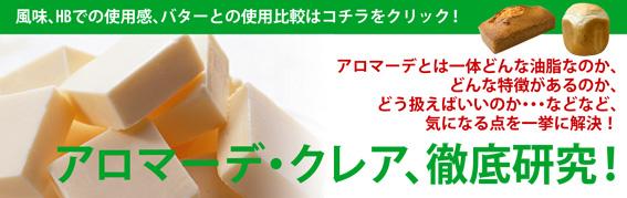 アロマーデ・クレアでお菓子&パン作りの幅を広げよう!