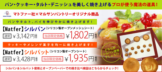 マトファー社製シルパン&シルパットで極上のパン・お菓子焼き上がり!