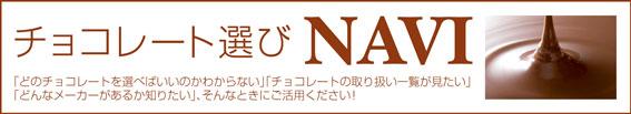 チョコレート選びNAVI