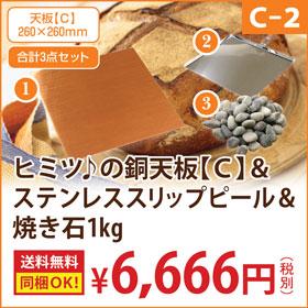 天板C−2セット