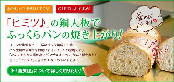 「ヒミツ♪」の銅天板で、ふっくらパンの焼き上がり!
