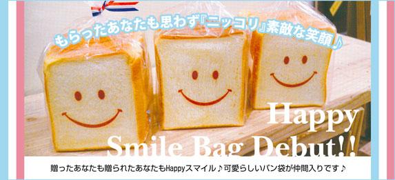 贈ったあなたも贈られたあなたもHappyスマイル♪可愛らしいパン袋が仲間入りです♪