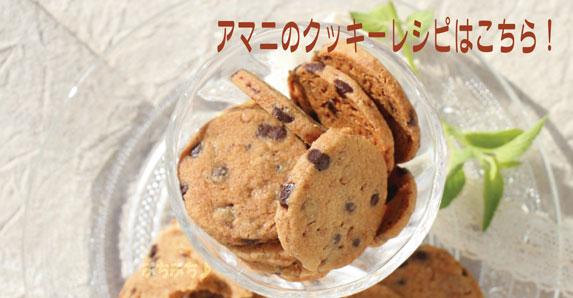 アマニクッキーのレシピはここからチェック!