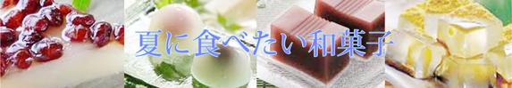夏に食べたい和菓子