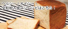 オイシー!ヘルシー!ライ麦食パンレシピはこちら