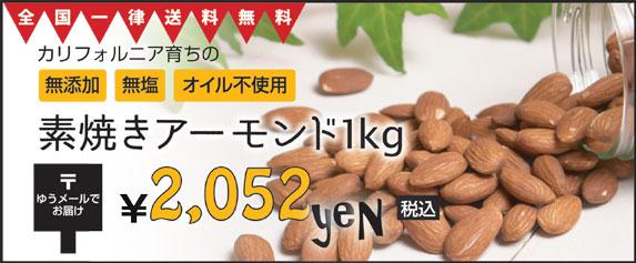 素焼きアーモンド1kg送料無料