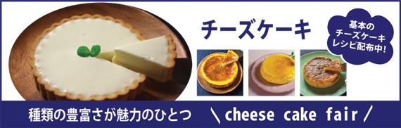 チーズケーキを作ろう