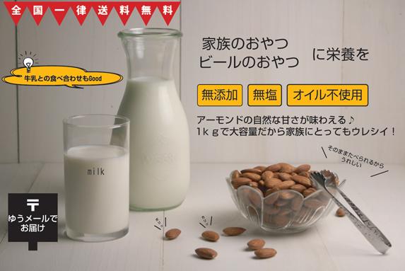 アーモンド1kg送料無料ミルク