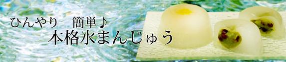 水まんじゅうレシピ