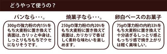 もち大麦粉説明-3