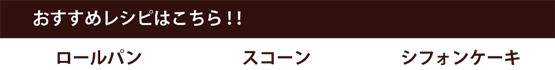 もち大麦粉説明-4