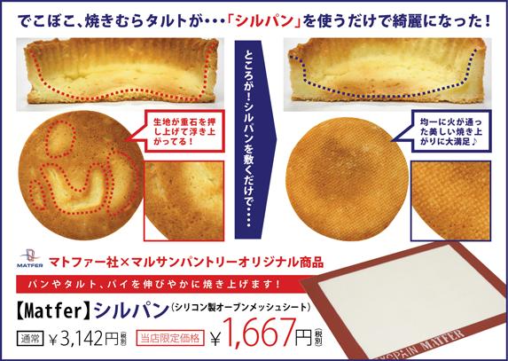 大人気のシルパンに新しいサイズ30×30cmが新登場!!