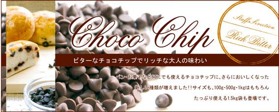 チョコチップにビタータイプが新登場!