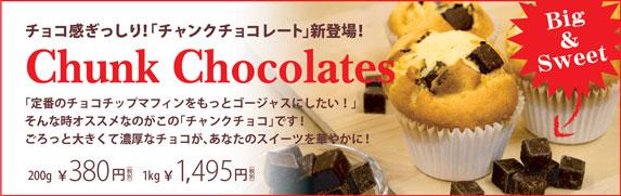 チョコチップと同じように使って、チョコ感たっぷりに仕上がることができますよ♪